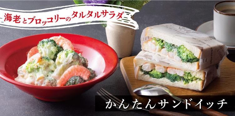 「海老とブロッコリーのタルタルサラダ」で作るかんたんサンドイッチ