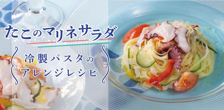 「たこのマリネサラダ」を使った冷製パスタのアレンジレシピ