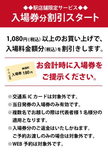 20210122_駅店舗限定割引POP_HP用.jpg
