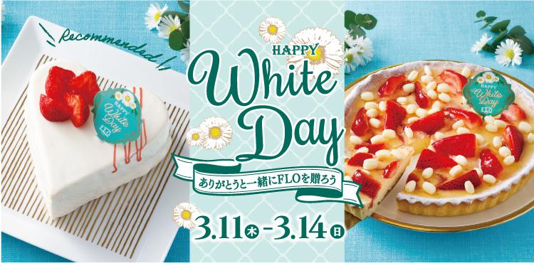 ~Happy White Day 2021~ホワイトデー限定スイーツ