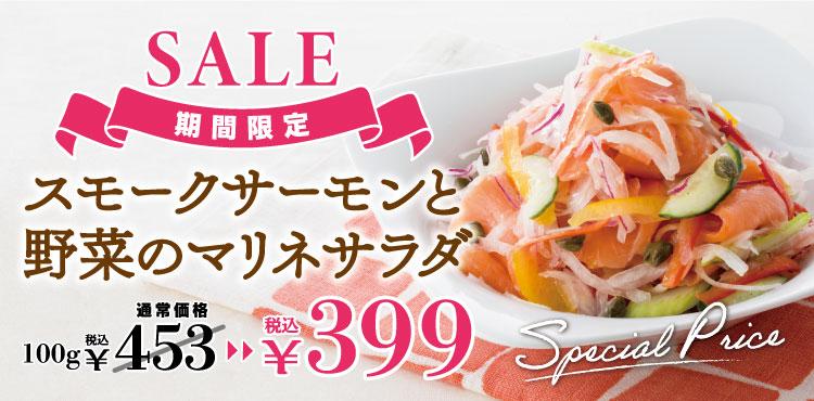 <セール>スモークサーモンと野菜のマリネサラダ