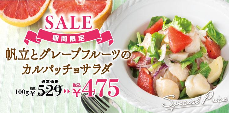 <セール>帆立とグレープフルーツのカルパッチョサラダ