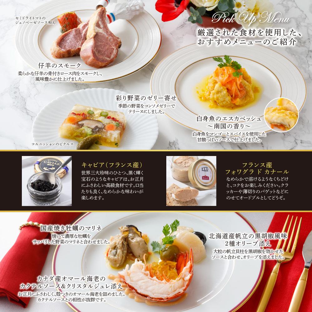 22osechi_pickup.jpg
