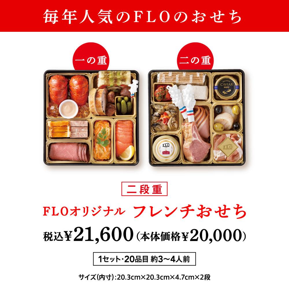 22osechi_price.jpg