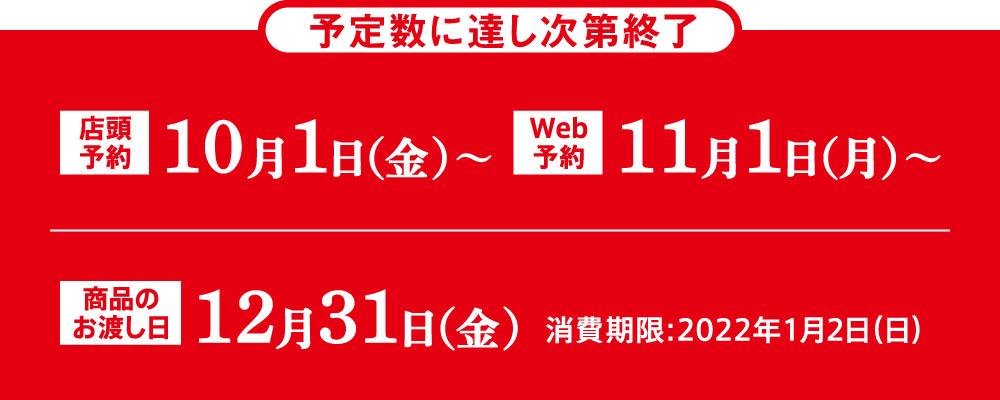 22osechi_schedule.jpg