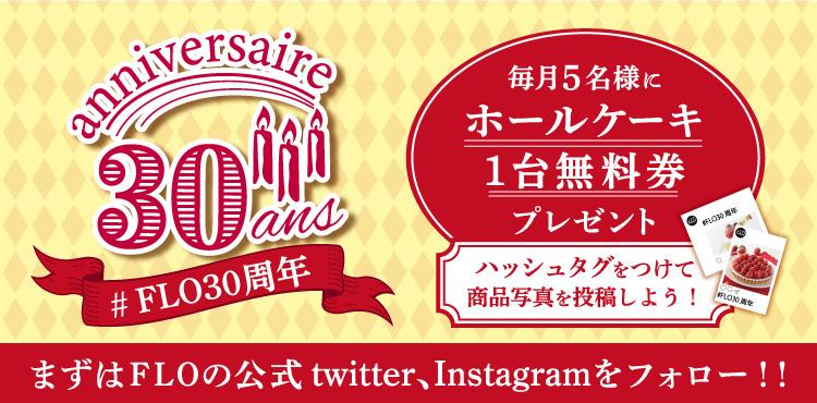 【30周年記念イベント】ハッシュタグキャンペーン