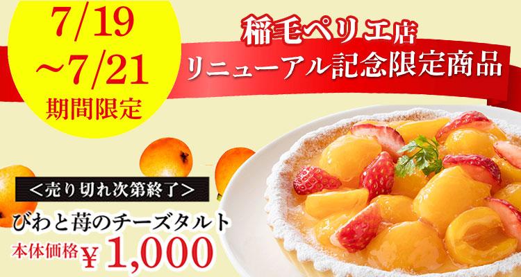 7/19(金)稲毛ペリエ店リニューアルオープン!記念セール開催