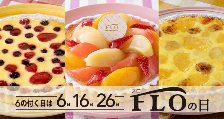 毎月6・16・26日開催 FLOの日