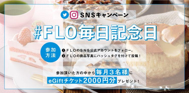 SNSキャンペーン「#FLO毎日記念日」開催中!