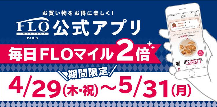 4/29(木・祝)~5/31(月)FLOマイル2倍キャンペーン開催