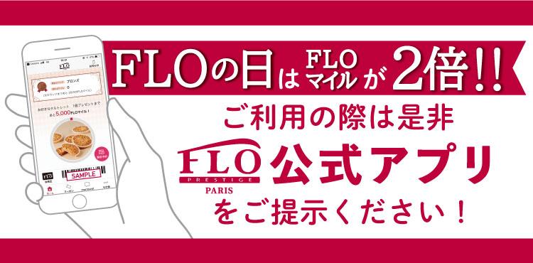 【FLO公式アプリ】毎月6日・16日はFLOマイルが2倍!!