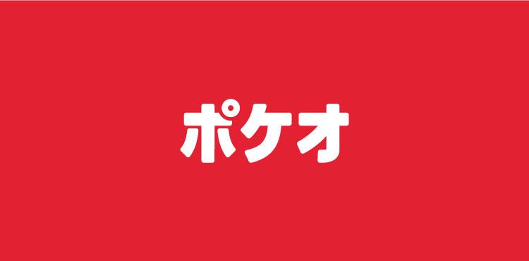 「ポケオ」吉祥寺アトレ店・東久留米イオンモール店・都営神保町駅店、3店舗でご利用いただけます。