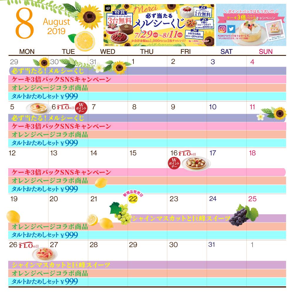 FLOのイベントカレンダー