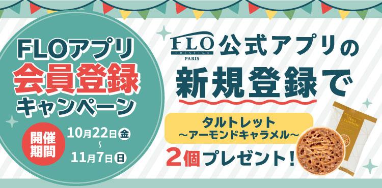 【FLO公式アプリ】新規登録キャンペーン