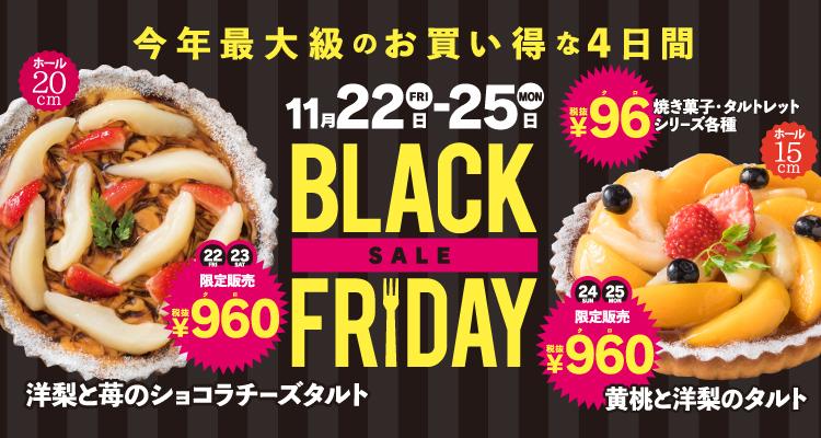 今年最大級のお得な4日間「BLACK FRIDAY」 11/22~11/25