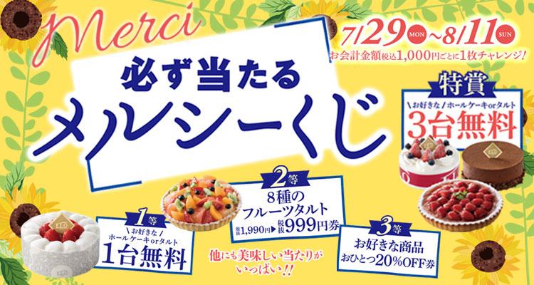 必ず当たる!メルシーくじ開催<7/29~8/11>