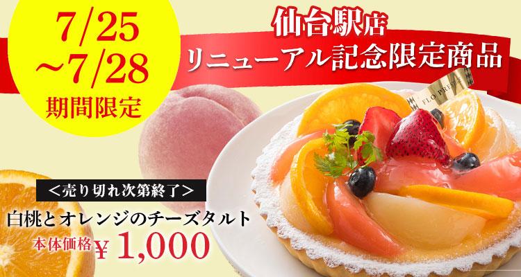 仙台駅店リニューアルオープン!7/25(金)から記念セール開催
