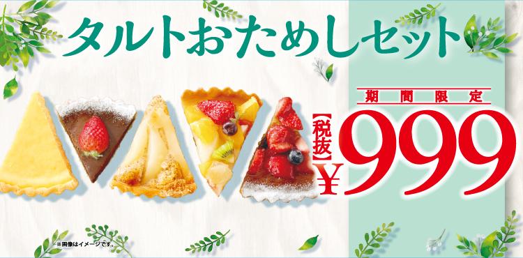 <セール>タルトセット999円