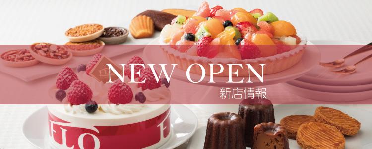 イオンモール上尾店グランドオープン!12/4(金)から記念セール開催
