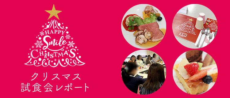 クリスマス試食会を開催しました。