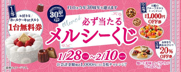 必ず当たる!メルシーくじ開催<1/28~2/10>