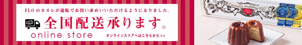 モンドセレクション3年連続最高金賞受賞 カヌレ