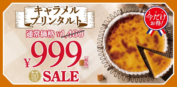 <セール>キャラメルプリンタルト999円