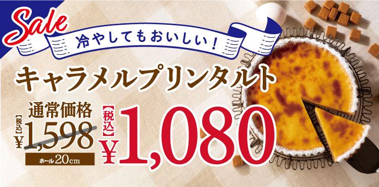 <セール>キャラメルプリンタルト1,080円(税込)