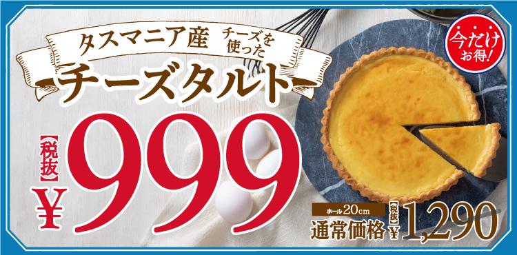 <セール>チーズタルト999円