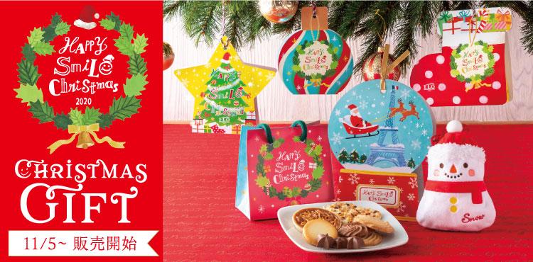 クリスマス限定焼き菓子