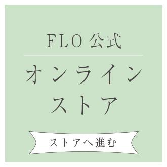 FLO公式オンラインストアへ