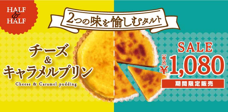2つの味を愉しむタルト~チーズ&キャラメルプリン~