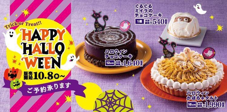 ハロウィン限定スイーツ&焼き菓子