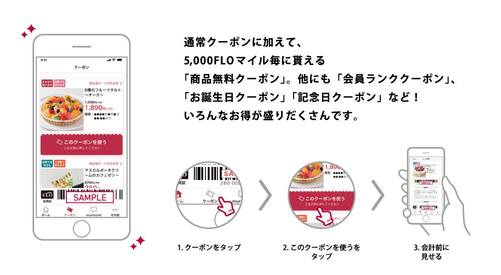 hpapp_coupon02.jpg
