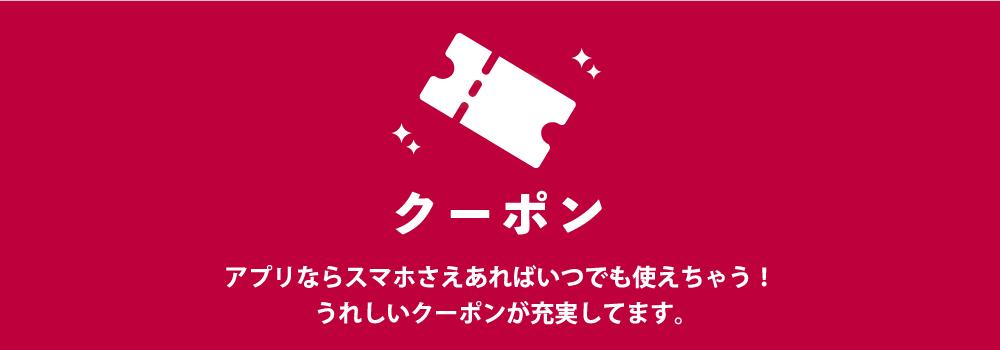hpapp_coupon2_01.jpg