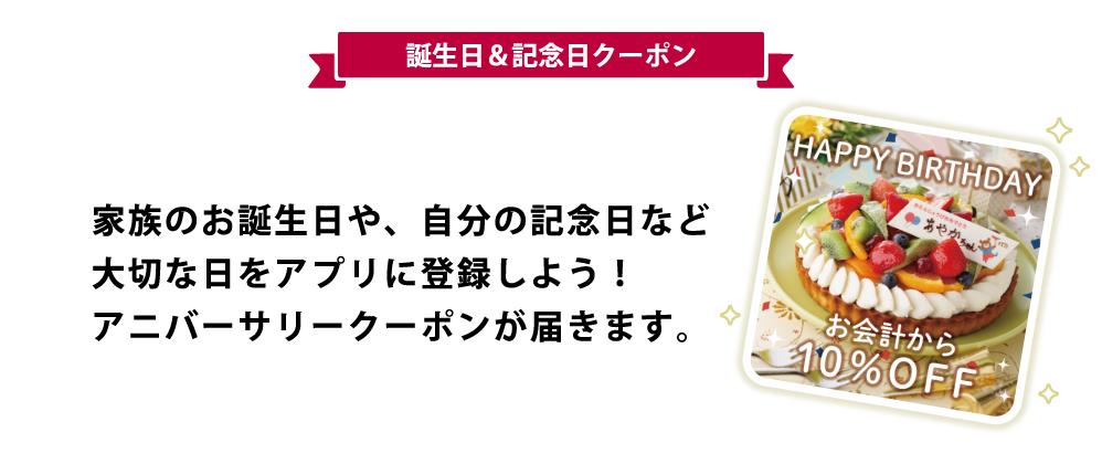 hpapp_coupon2_03.jpg