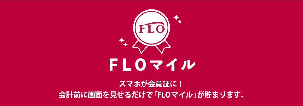 hpapp_flomile2_01.jpg