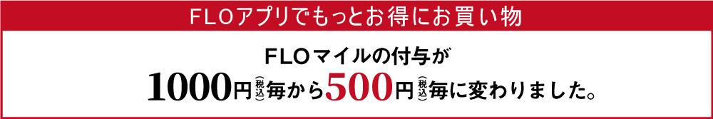 hpapp_mile500.jpg