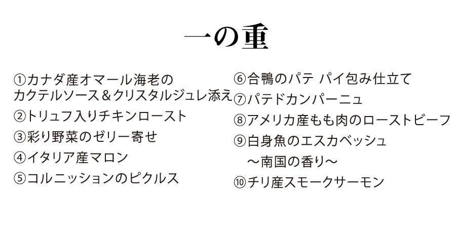 ichinoju_menu.jpg