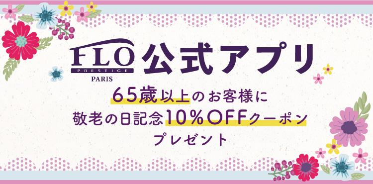 【FLO公式アプリ】65歳以上のお客様に「敬老の日記念10%クーポン」プレゼント中