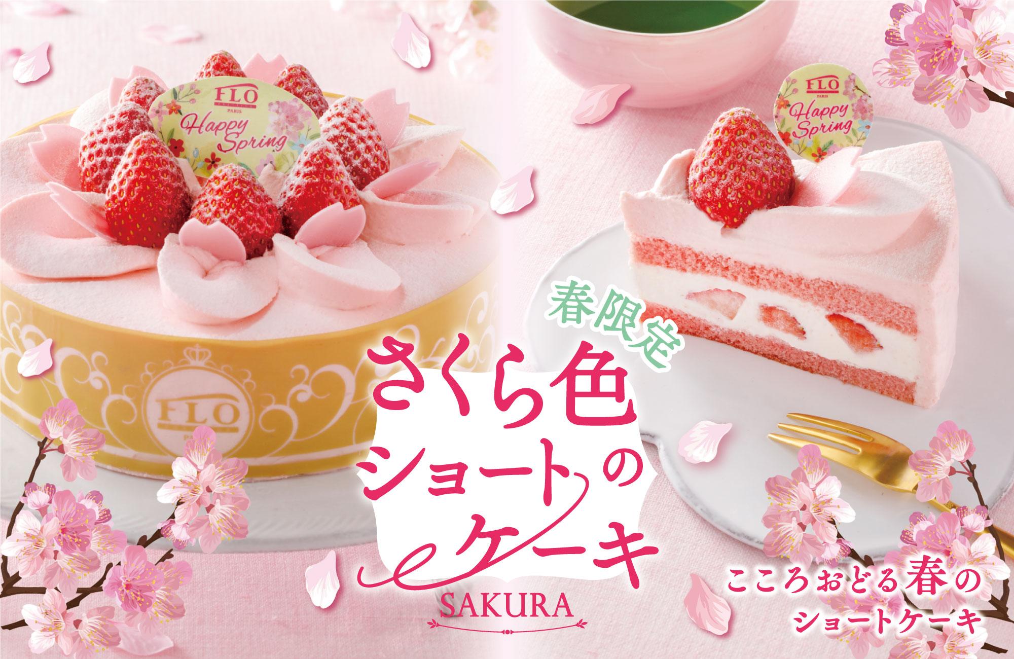 https://www.flojapon.co.jp/dcms_media/image/kv_sakurashort_SP_2000x1300.jpg