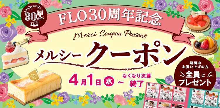 【30周年記念イベント】メルシークーポン4月1日スタート