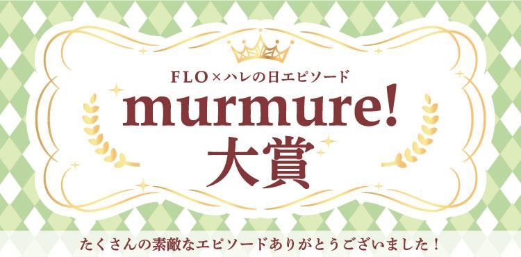 ~FLO×ハレの日エピソード~murmure!大賞