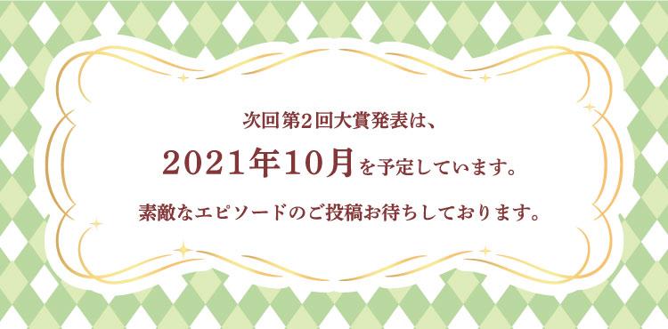 murmuretaisyou_yokoku_blog_750x370.jpg