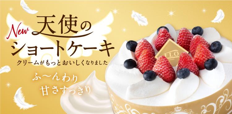 「苺のショートケーキ」4/28(火)リニューアル