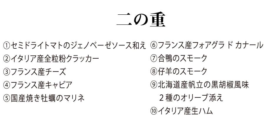 ninoju_menu.jpg