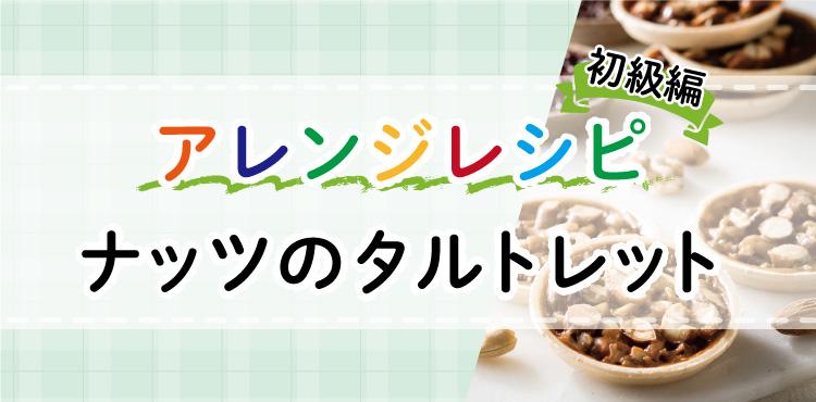 アレンジレシピ「ナッツのタルトレット」初級編