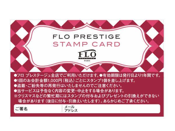 FLOのスタンプカード