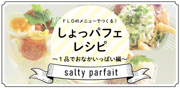 FLOのメニューでつくる!「しょっパフェレシピ」~1品でおなかいっぱい編~
