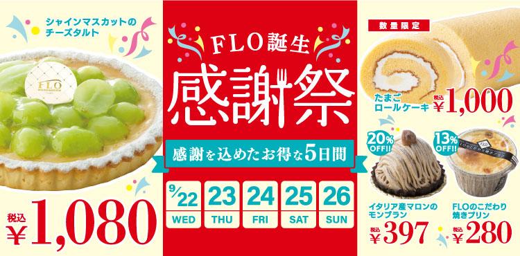<9/22(水)~9/26(日)開催!>FLO誕生感謝祭